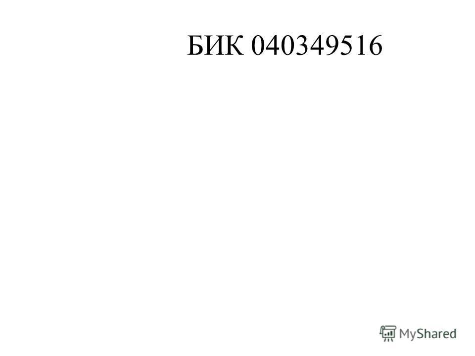 БИК 040349516
