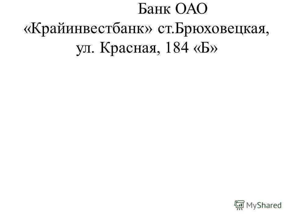 Банк ОАО «Крайинвестбанк» ст.Брюховецкая, ул. Красная, 184 «Б»