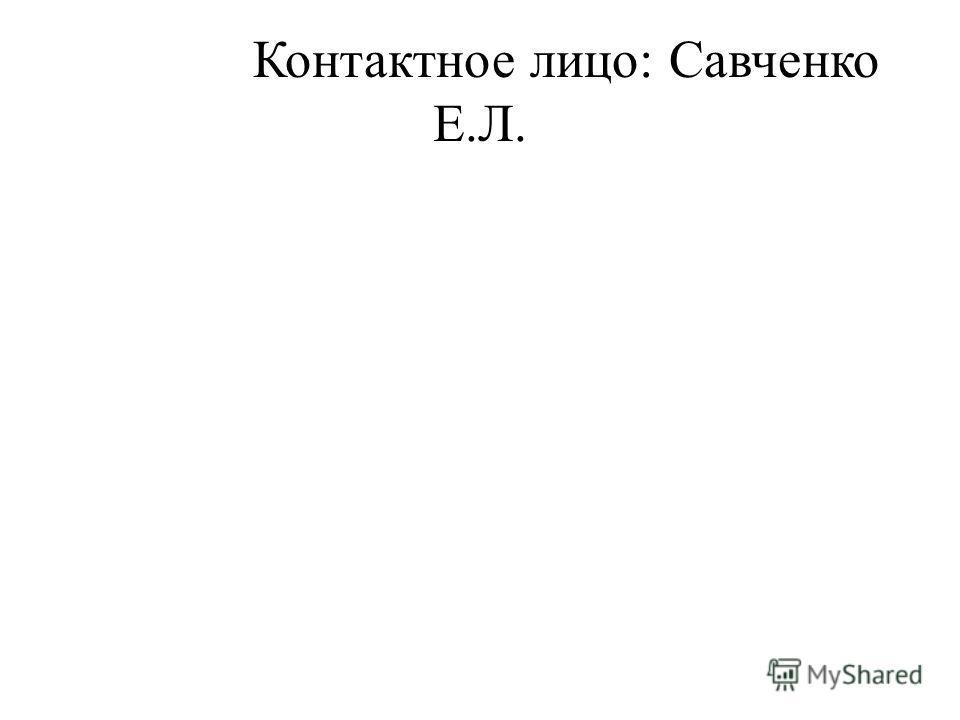 Контактное лицо: Савченко Е.Л.
