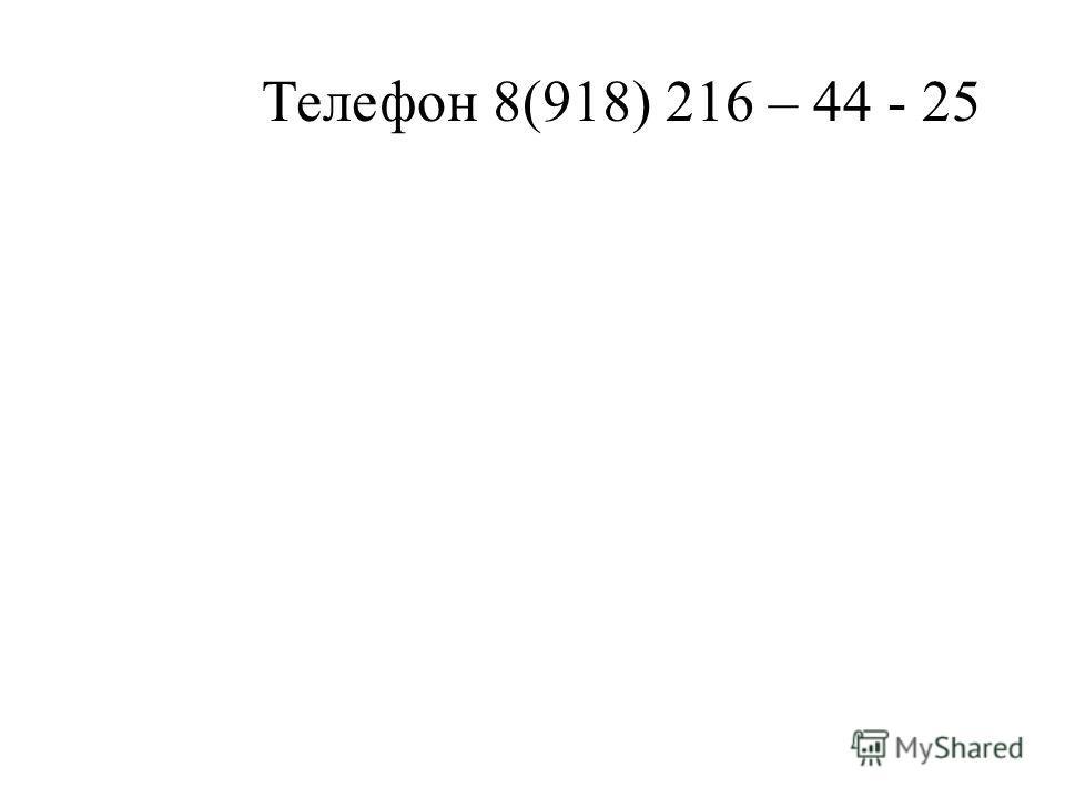 Телефон 8(918) 216 – 44 - 25