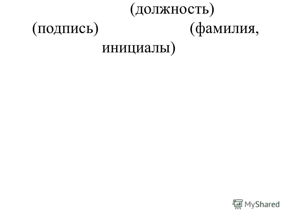 (должность) (подпись) (фамилия, инициалы)