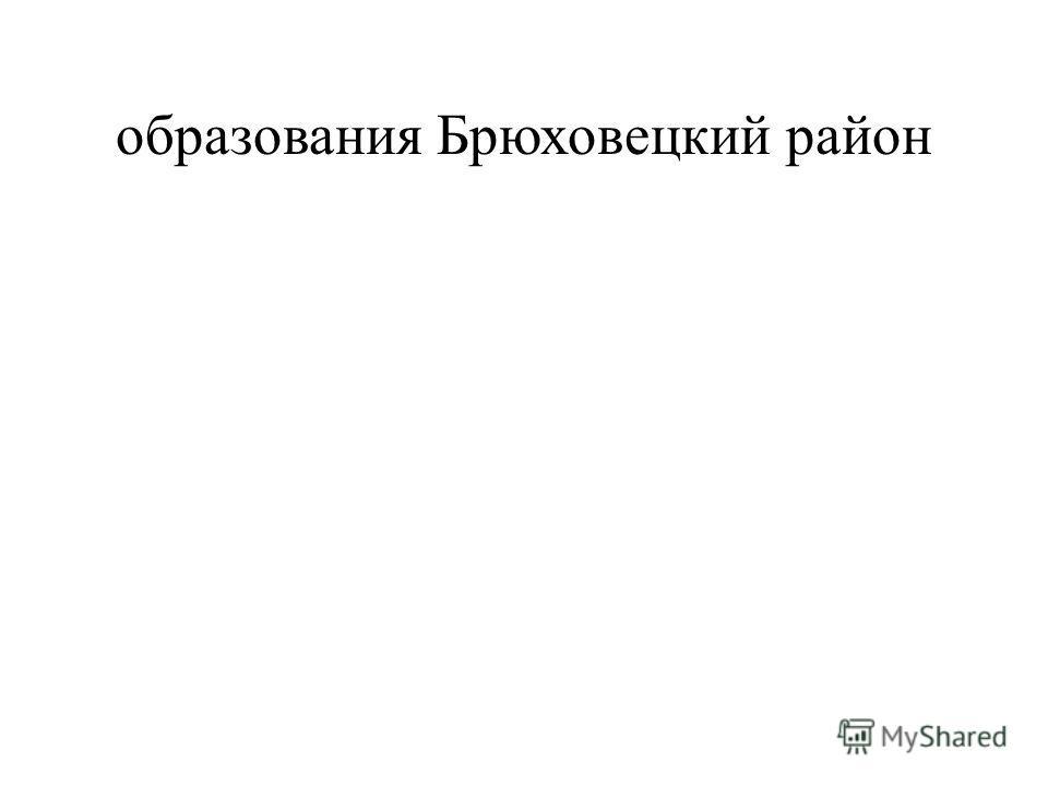 образования Брюховецкий район