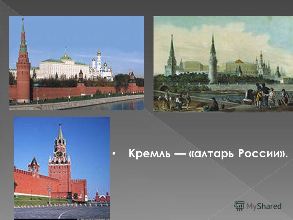 Кремль «алтарь России».