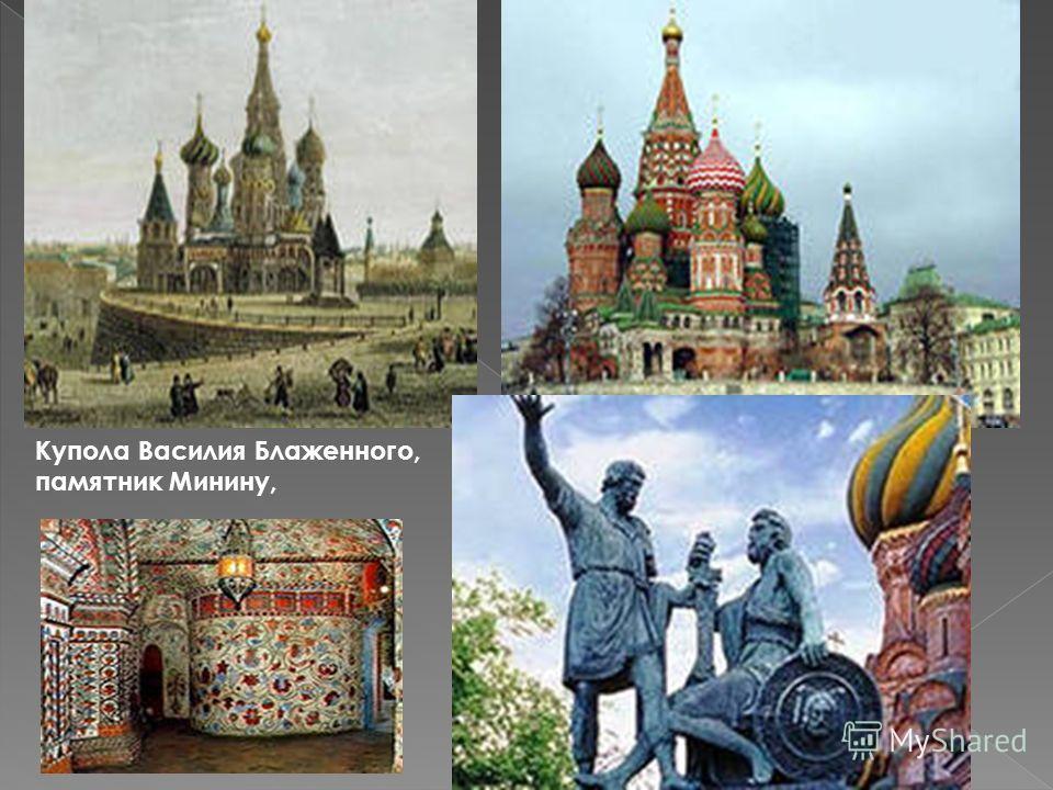 Купола Василия Блаженного, памятник Минину,