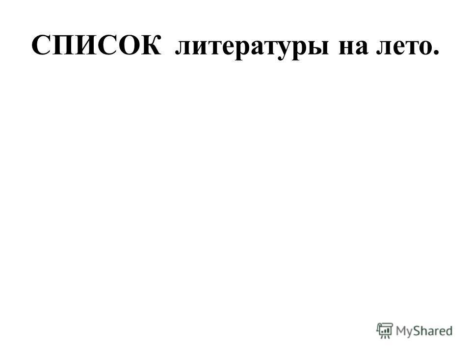 СПИСОК литературы на лето.