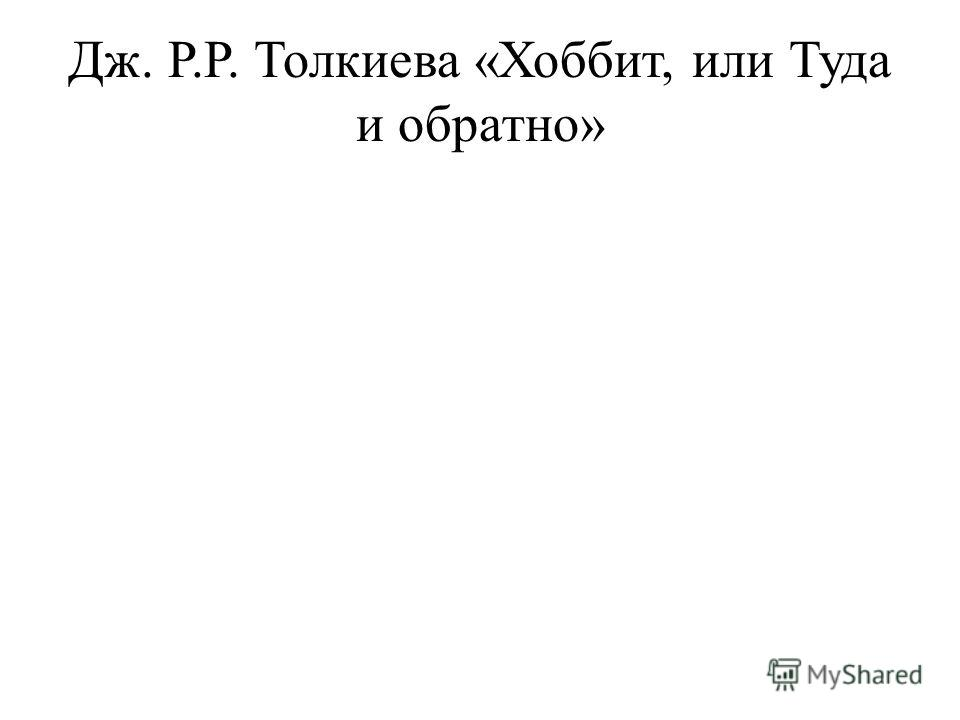 Дж. Р.Р. Толкиева «Хоббит, или Туда и обратно»