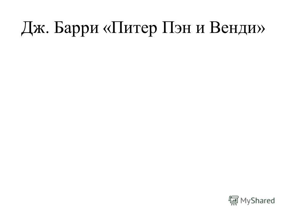 Дж. Барри «Питер Пэн и Венди»