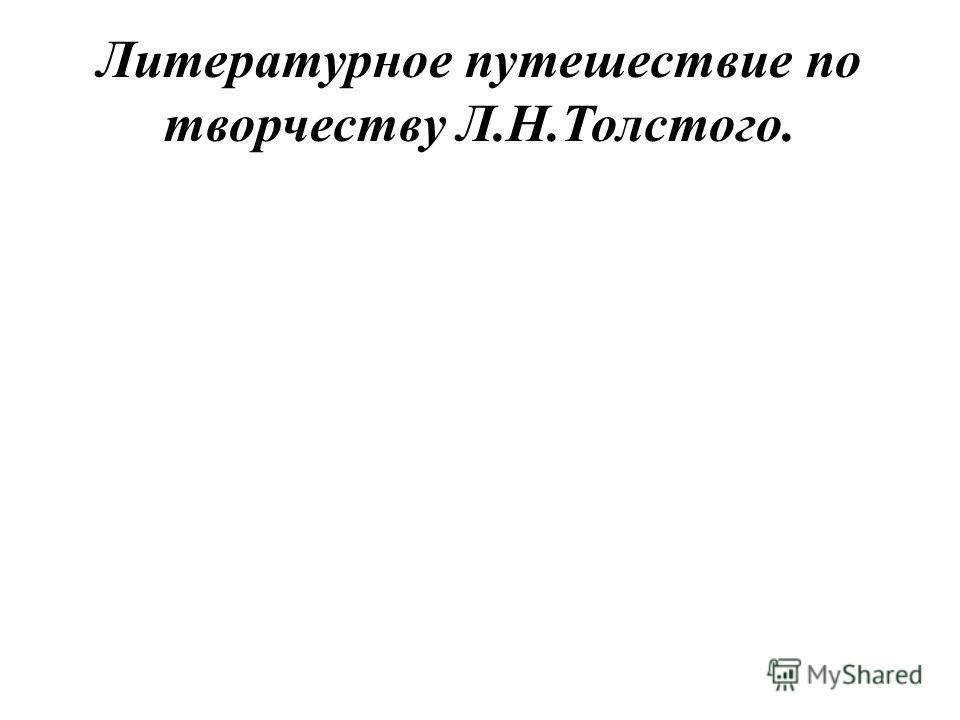 Литературное путешествие по творчеству Л.Н.Толстого.