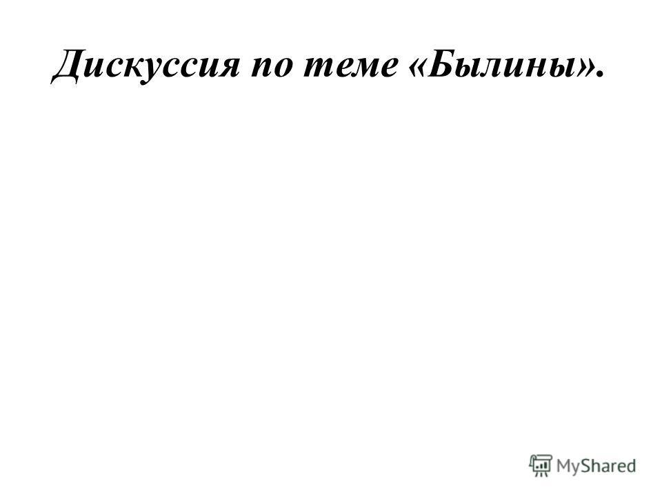 Дискуссия по теме «Былины».