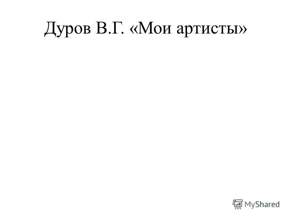 Дуров В.Г. «Мои артисты»