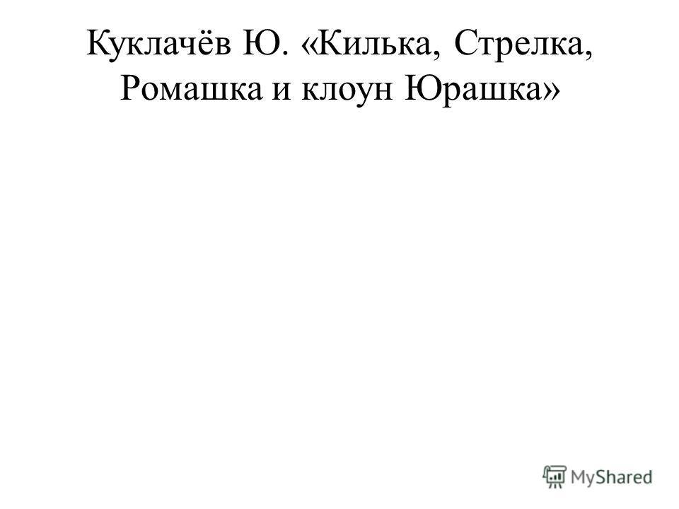 Куклачёв Ю. «Килька, Стрелка, Ромашка и клоун Юрашка»