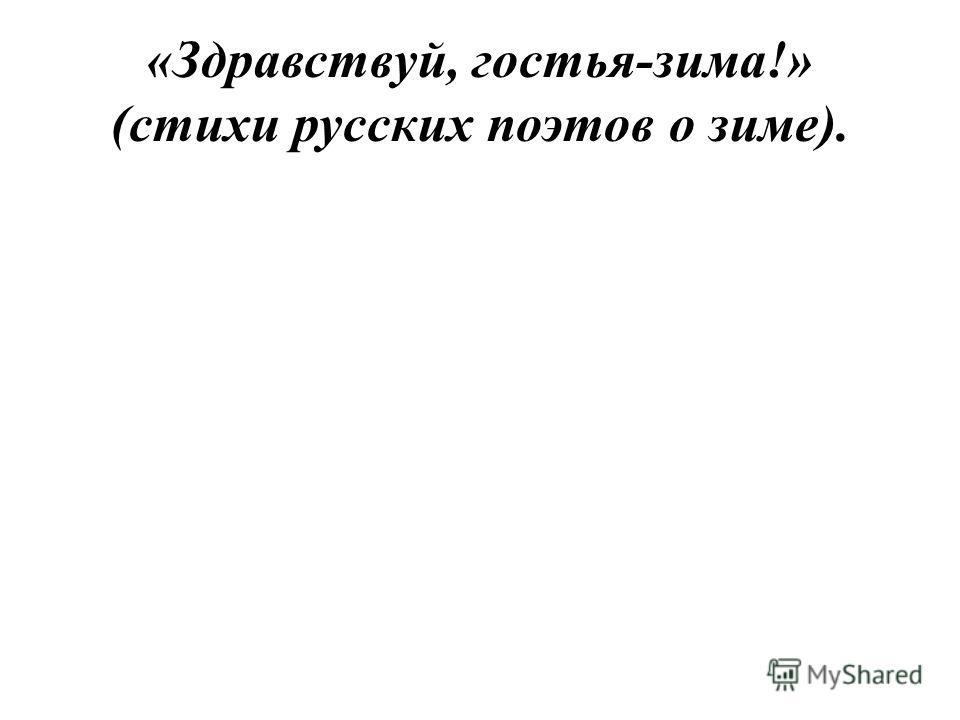 «Здравствуй, гостья-зима!» (стихи русских поэтов о зиме).