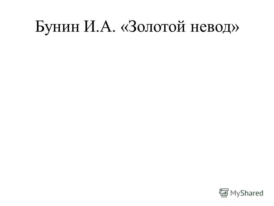 Бунин И.А. «Золотой невод»