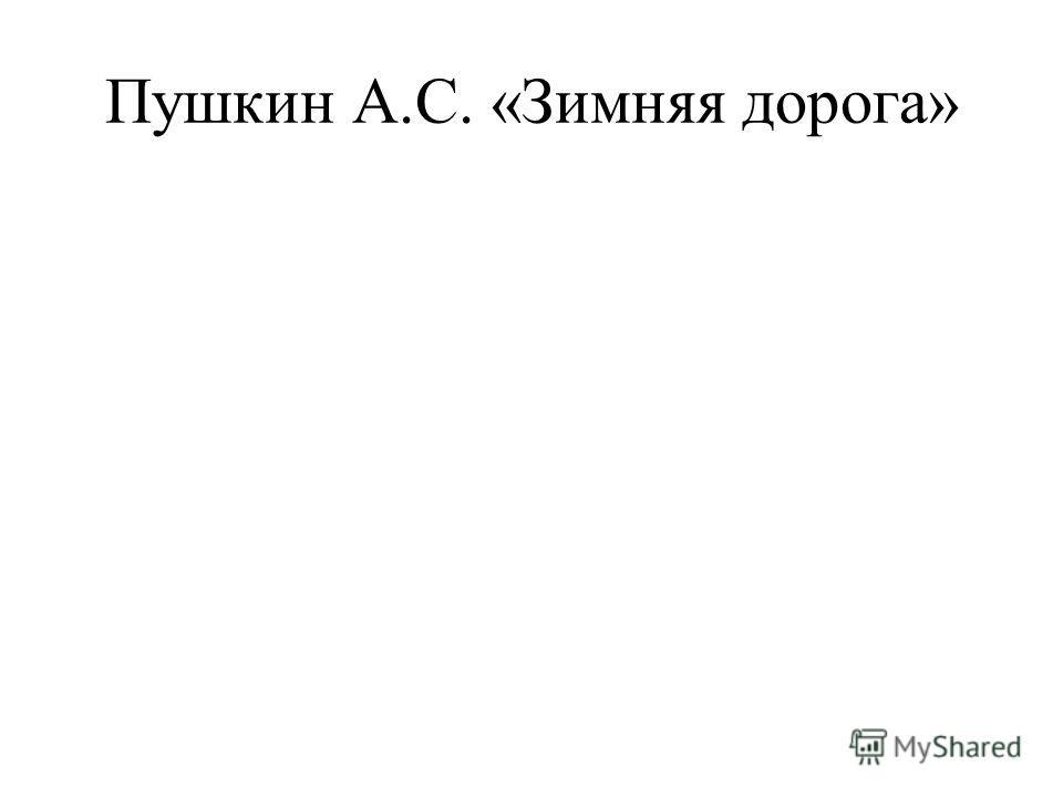 Пушкин А.С. «Зимняя дорога»