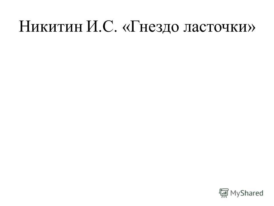 Никитин И.С. «Гнездо ласточки»