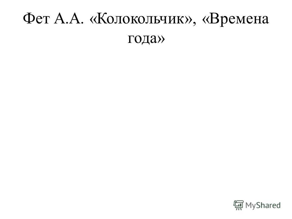 Фет А.А. «Колокольчик», «Времена года»