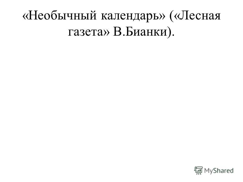 «Необычный календарь» («Лесная газета» В.Бианки).
