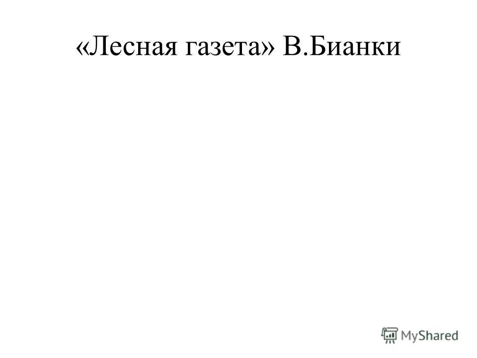 «Лесная газета» В.Бианки