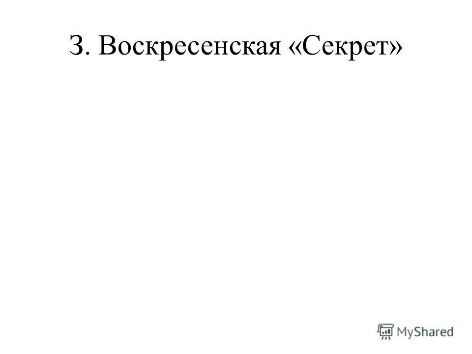 З. Воскресенская «Секрет»