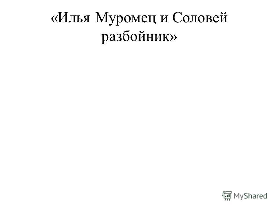 «Илья Муромец и Соловей разбойник»