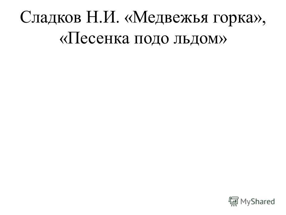 Сладков Н.И. «Медвежья горка», «Песенка подо льдом»