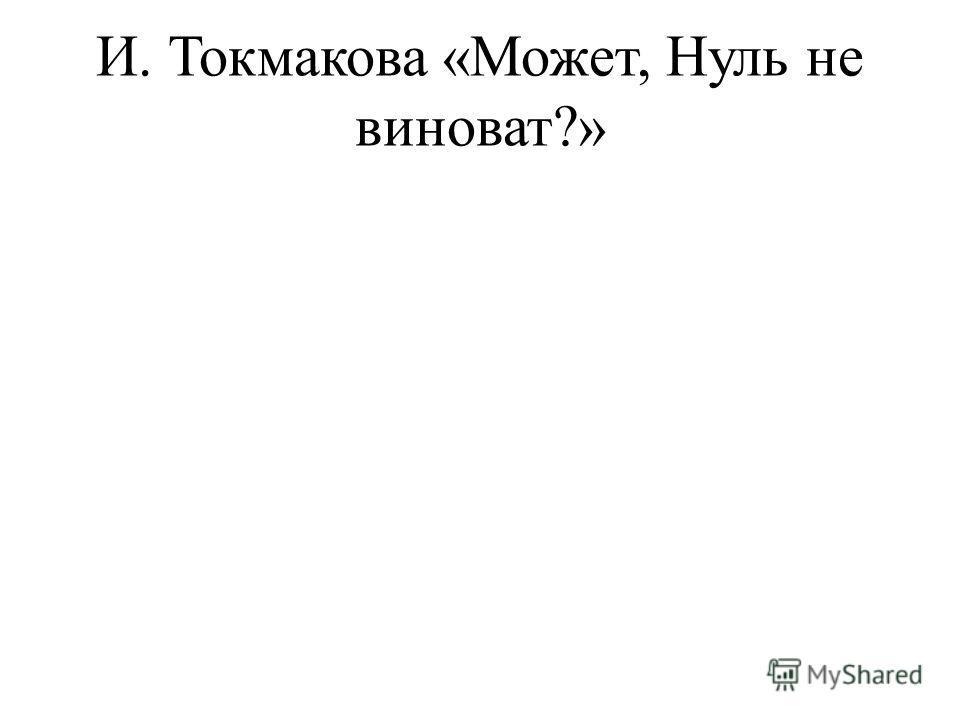 И. Токмакова «Может, Нуль не виноват?»