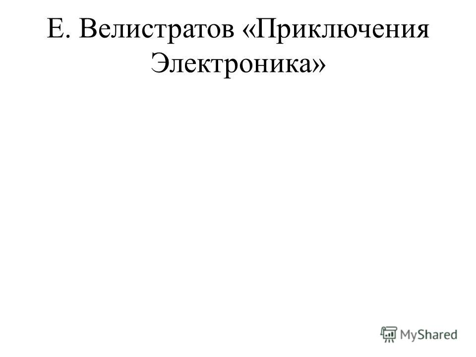 Е. Велистратов «Приключения Электроника»