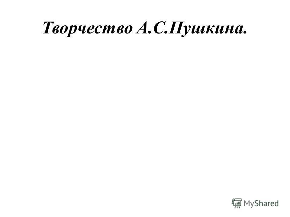 Творчество А.С.Пушкина.