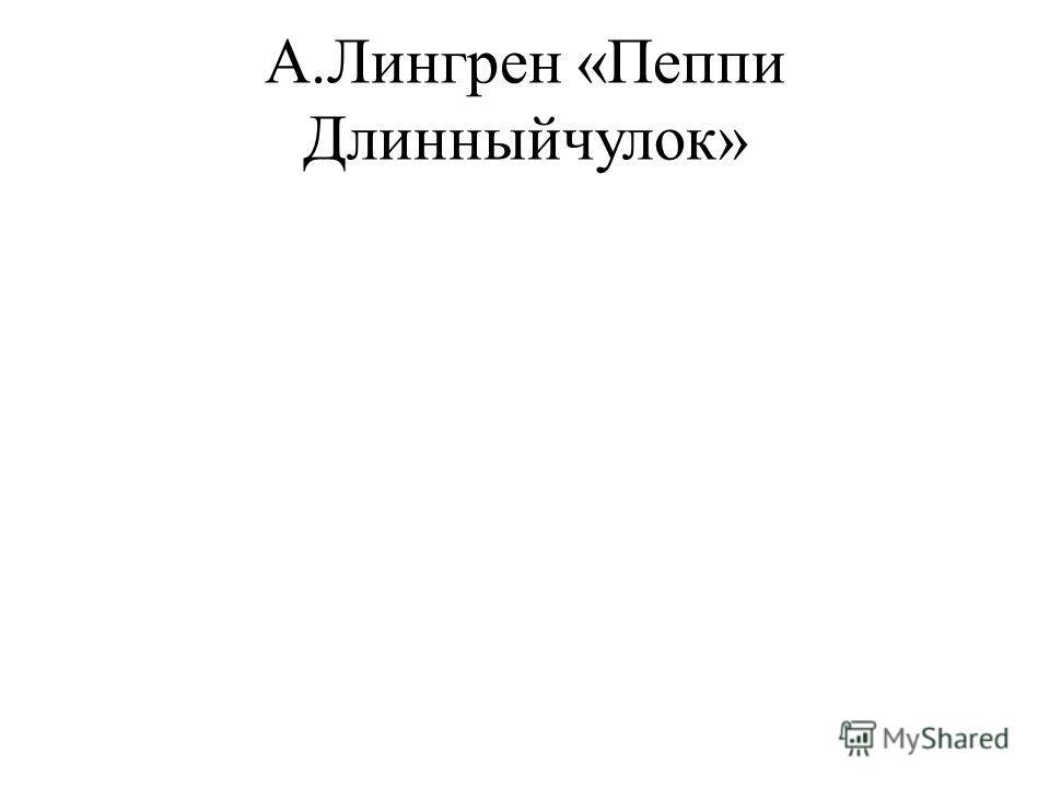 А.Лингрен «Пеппи Длинныйчулок»