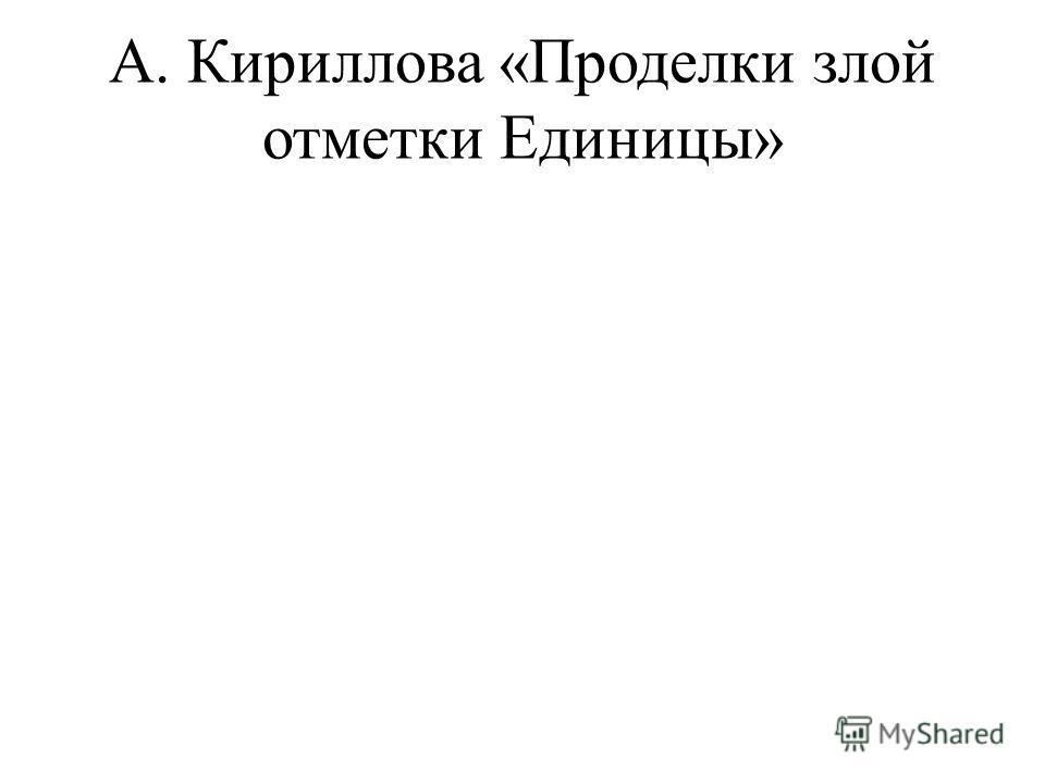 А. Кириллова «Проделки злой отметки Единицы»