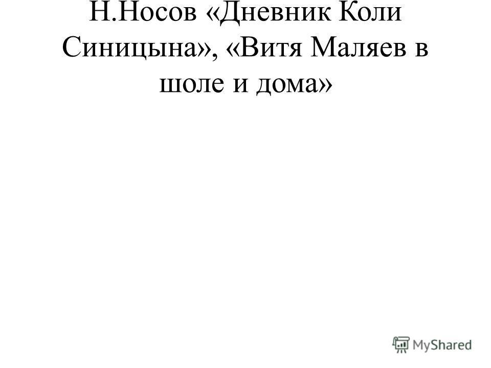 Н.Носов «Дневник Коли Синицына», «Витя Маляев в шоле и дома»
