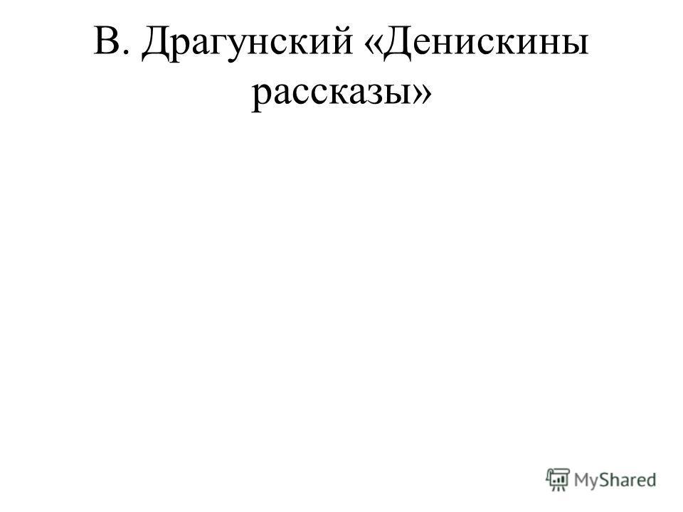 В. Драгунский «Денискины рассказы»