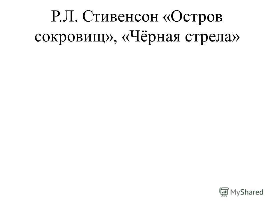 Р.Л. Стивенсон «Остров сокровищ», «Чёрная стрела»