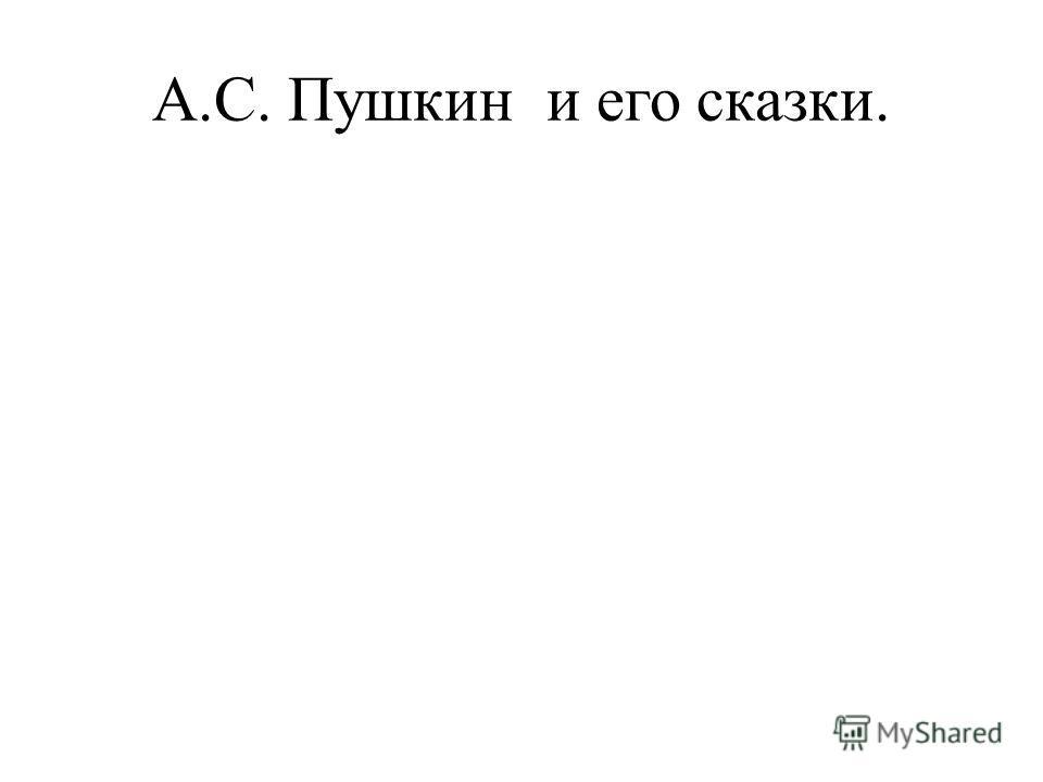 А.С. Пушкин и его сказки.