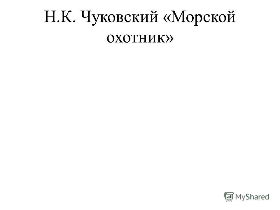 Н.К. Чуковский «Морской охотник»