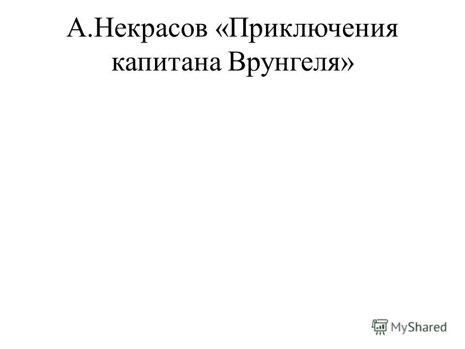 А.Некрасов «Приключения капитана Врунгеля»