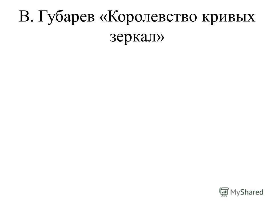 В. Губарев «Королевство кривых зеркал»