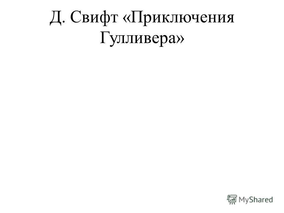 Д. Свифт «Приключения Гулливера»