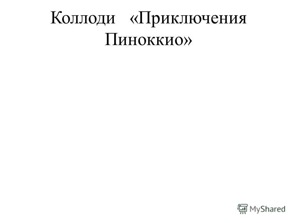Коллоди «Приключения Пиноккио»