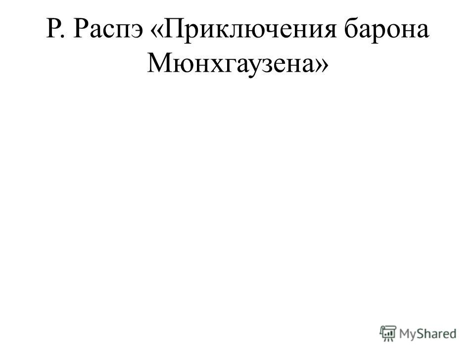 Р. Распэ «Приключения барона Мюнхгаузена»