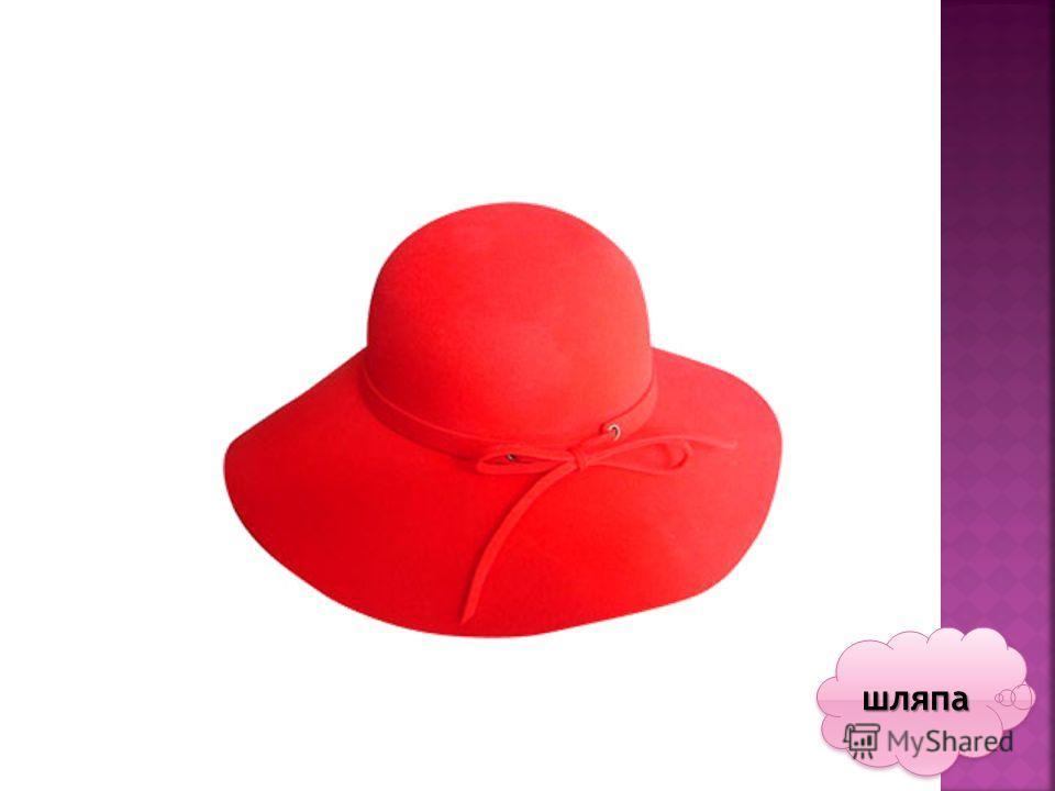шляпашляпа