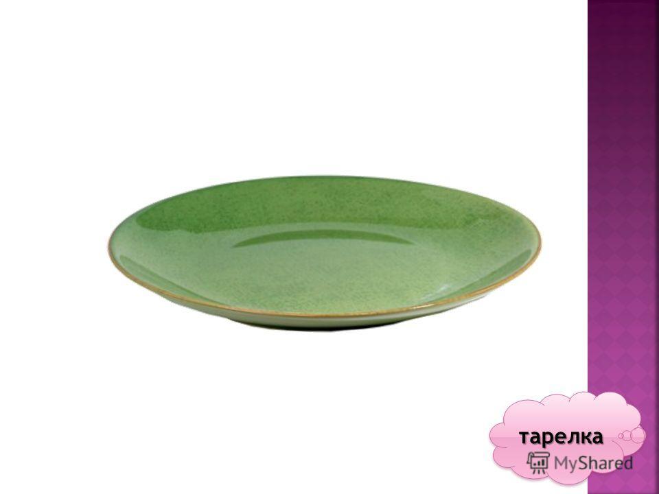 тарелкатарелка