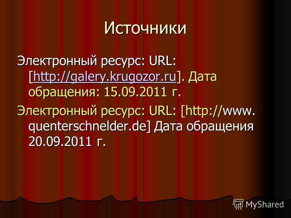 Источники Электронный ресурс: URL: [http://galery.krugozor.ru]. Дата обращения: 15.09.2011 г. http://galery.krugozor.ruhttp://galery.krugozor.ru Электронный ресурс: URL: [http://www. quenterschnelder.de] Дата обращения 20.09.2011 г.