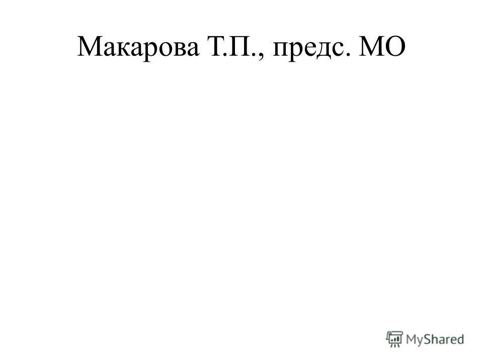 Макарова Т.П., предс. МО