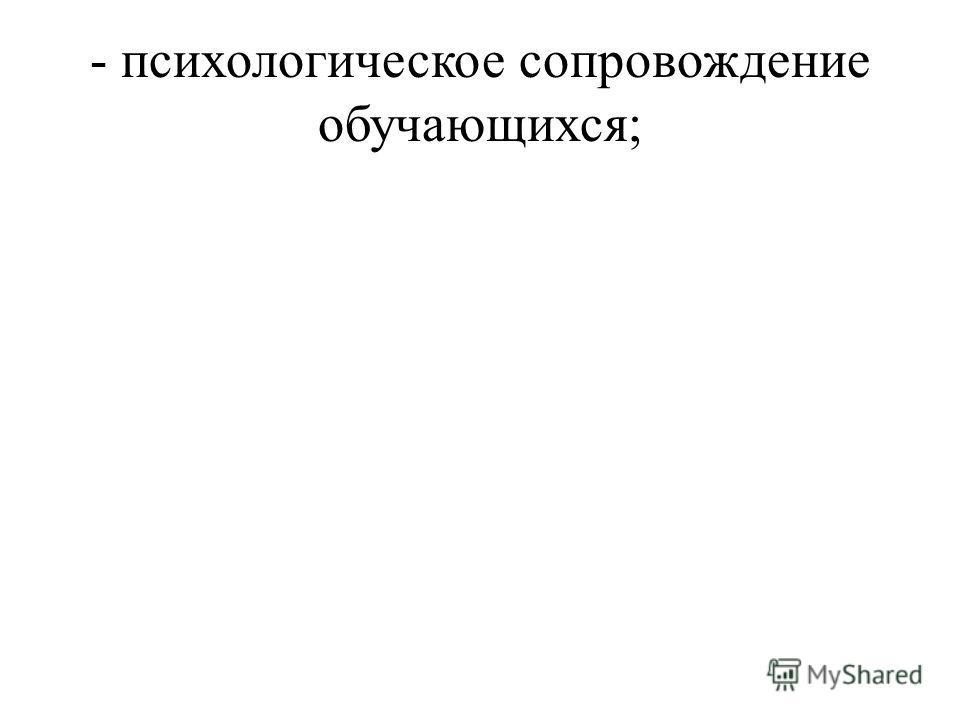 - психологическое сопровождение обучающихся;