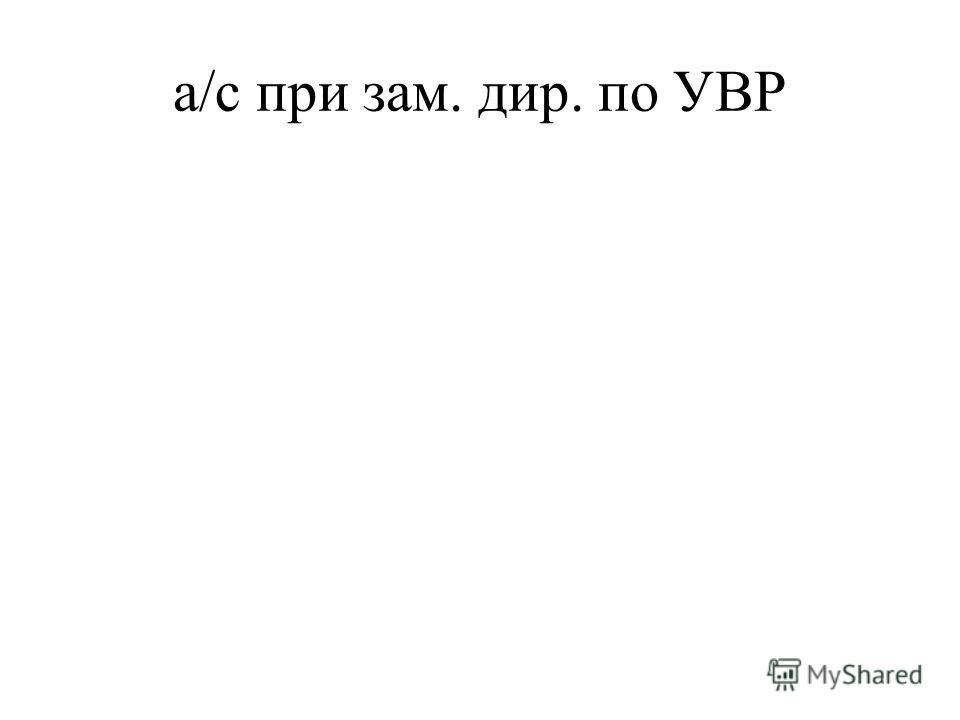 а/с при зам. дир. по УВР
