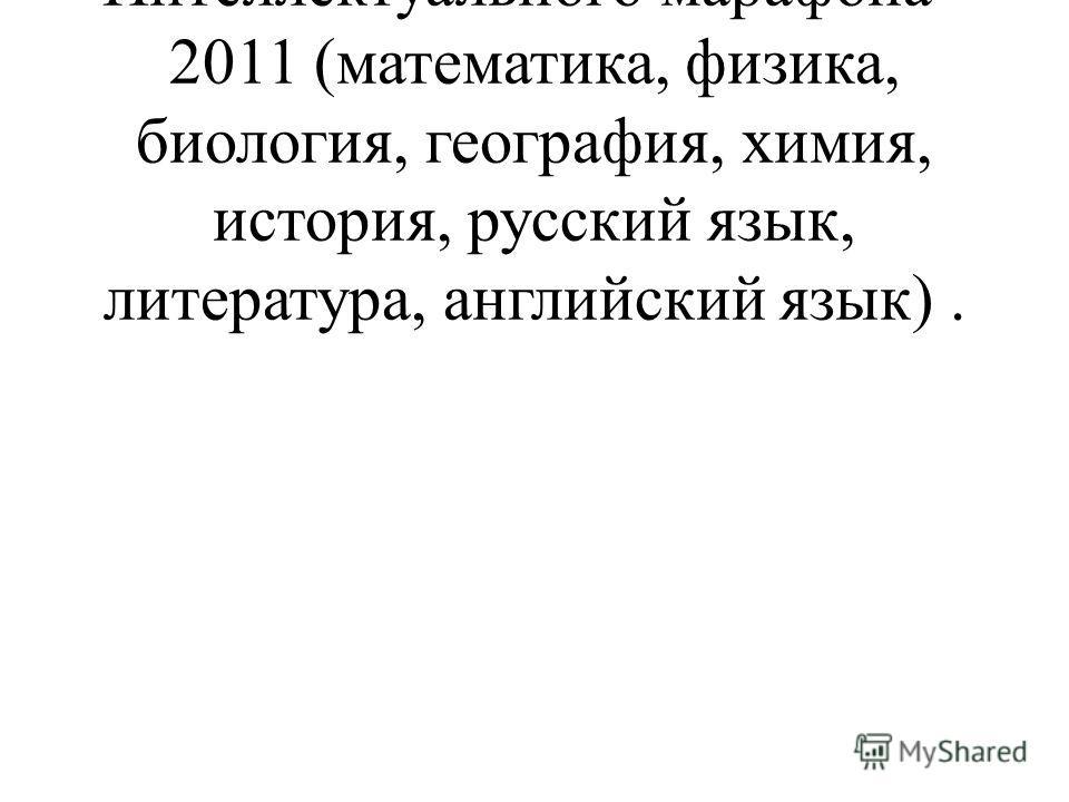 2. Проведение школьного тура Интеллектуального марафона - 2011 (математика, физика, биология, география, химия, история, русский язык, литература, английский язык).