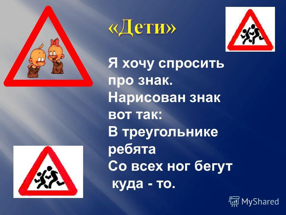 Я хочу спросить про знак. Нарисован знак вот так: В треугольнике ребята Со всех ног бегут куда - то.