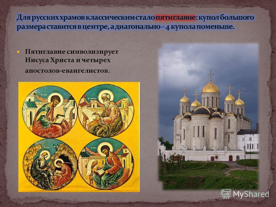 Пятиглавие символизирует Иисуса Христа и четырех апостолов-евангелистов.