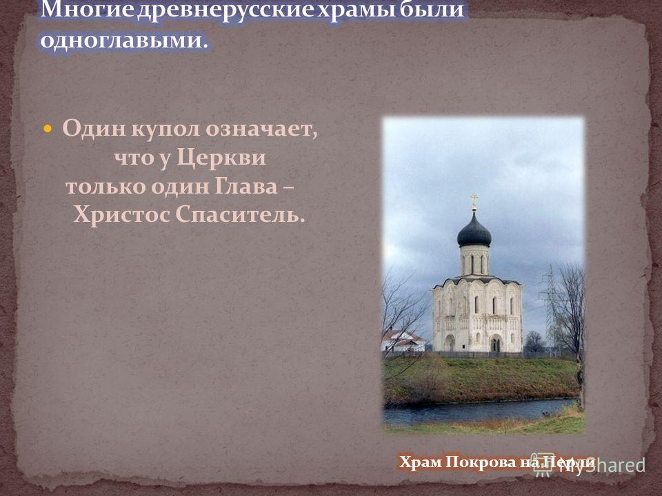 Один купол означает, что у Церкви только один Глава – Христос Спаситель.
